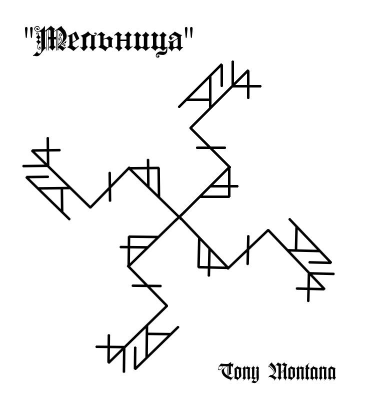 Денежный талисман «Мельница»  автор: Tony Montana Ua_aa_10