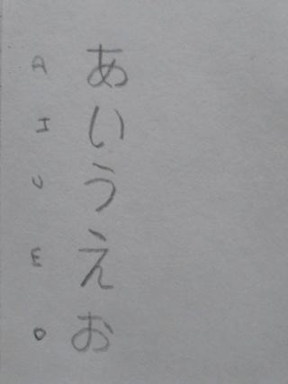 *CLASE 1* Tipos de escritura del japonés (puedes ganar PS) - Página 2 Vocale14