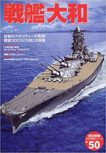 Yamato, un jour de janvier 1945 Modèle RC au 1/150 dans sa vitrine d'exposition - Page 5 Gakken10