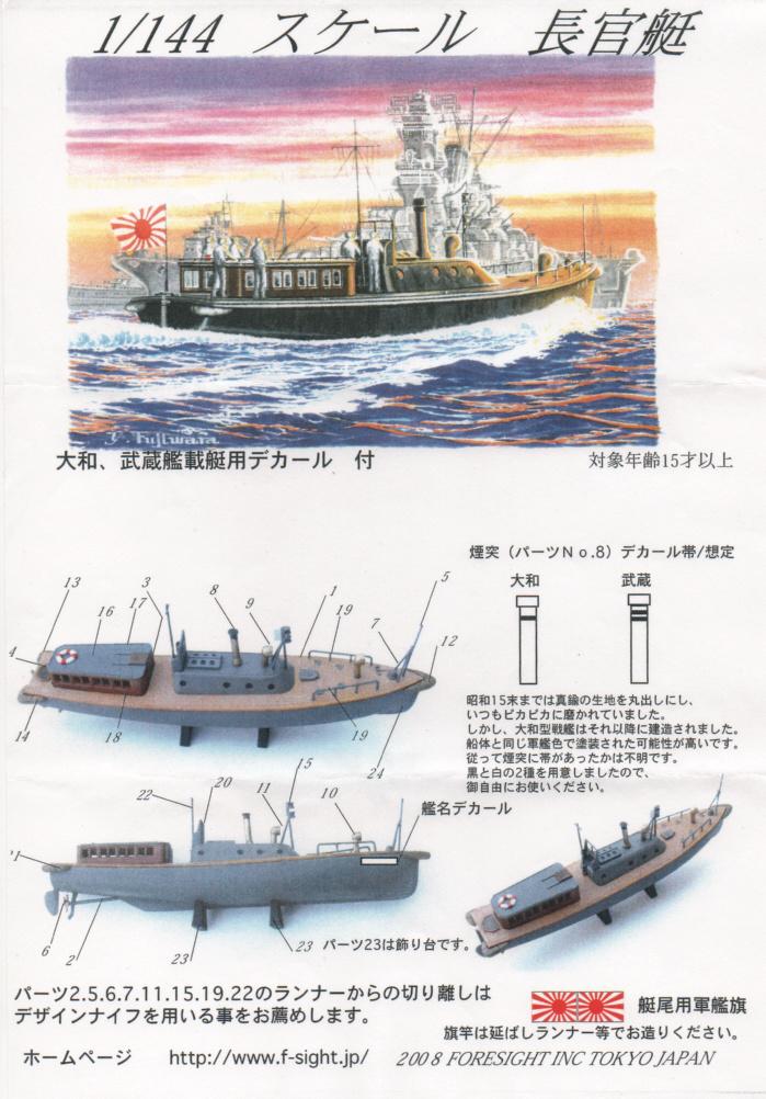 Pinasse de 17m - Marine Impériale Japonaise - 1/144 Images10