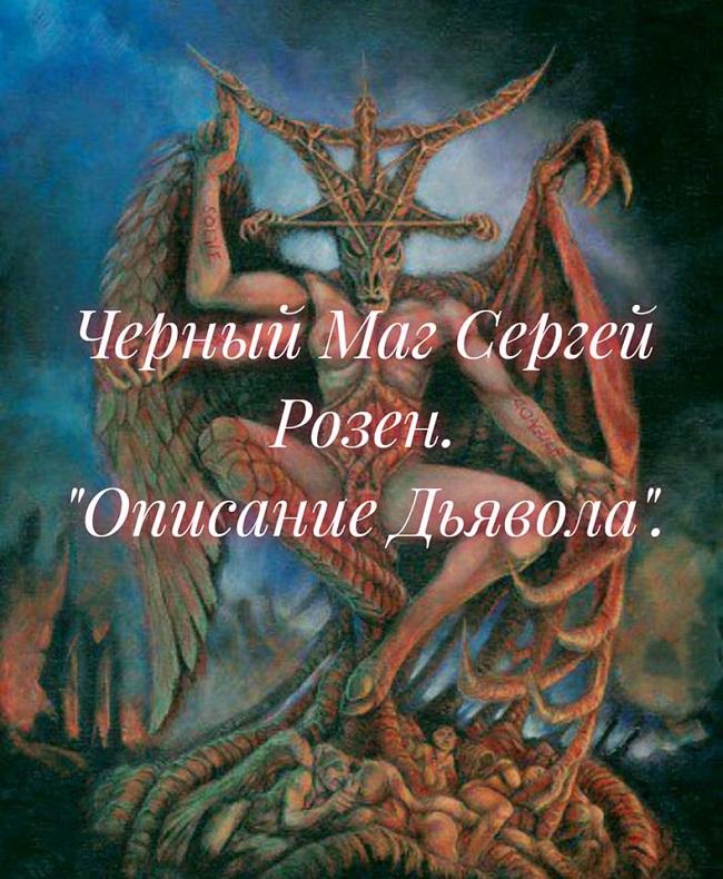 Описание Сатаны  10008512