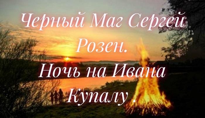 Ночь на Ивана Купалу. 10703110