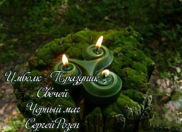 Имболк - Праздник свечей  Gdonkw10