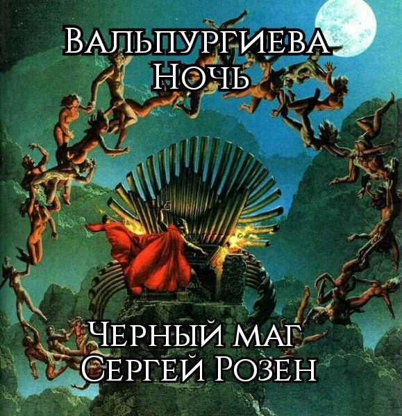 Вальпургиева ночь-бал Сатаны 2019 года. Wdqs5s10