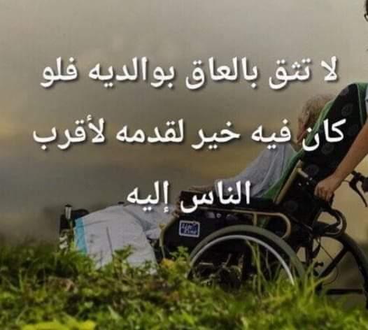 عقوق *** بقلم المبدع ابو مظفر العموري   رمضان الأحمد . Fb_img18