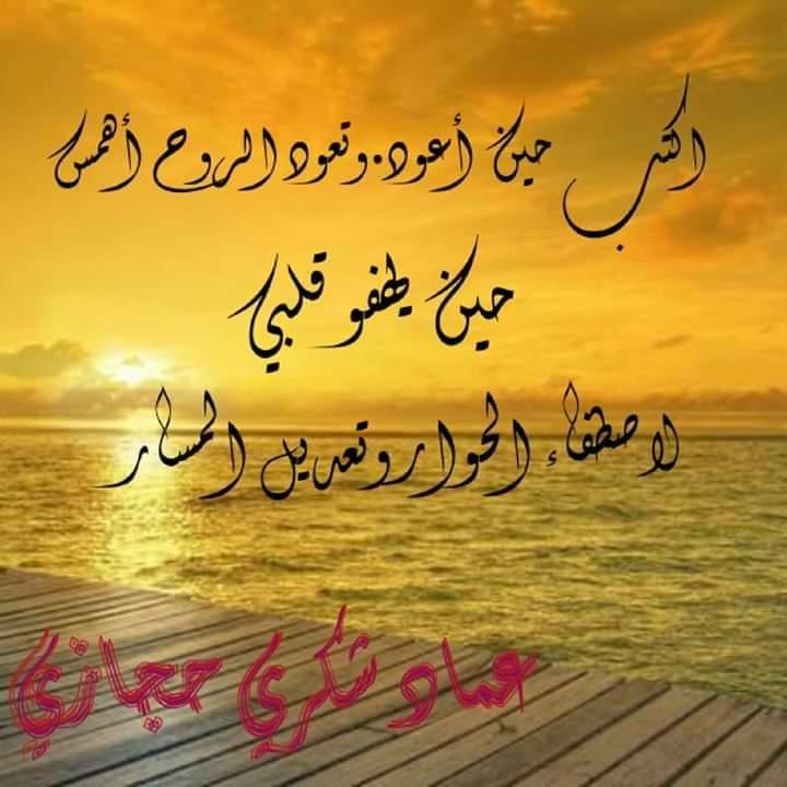 .....بحر أمنيات..بقلمى الشاعر عماد شكرى حجازى Fb_img25