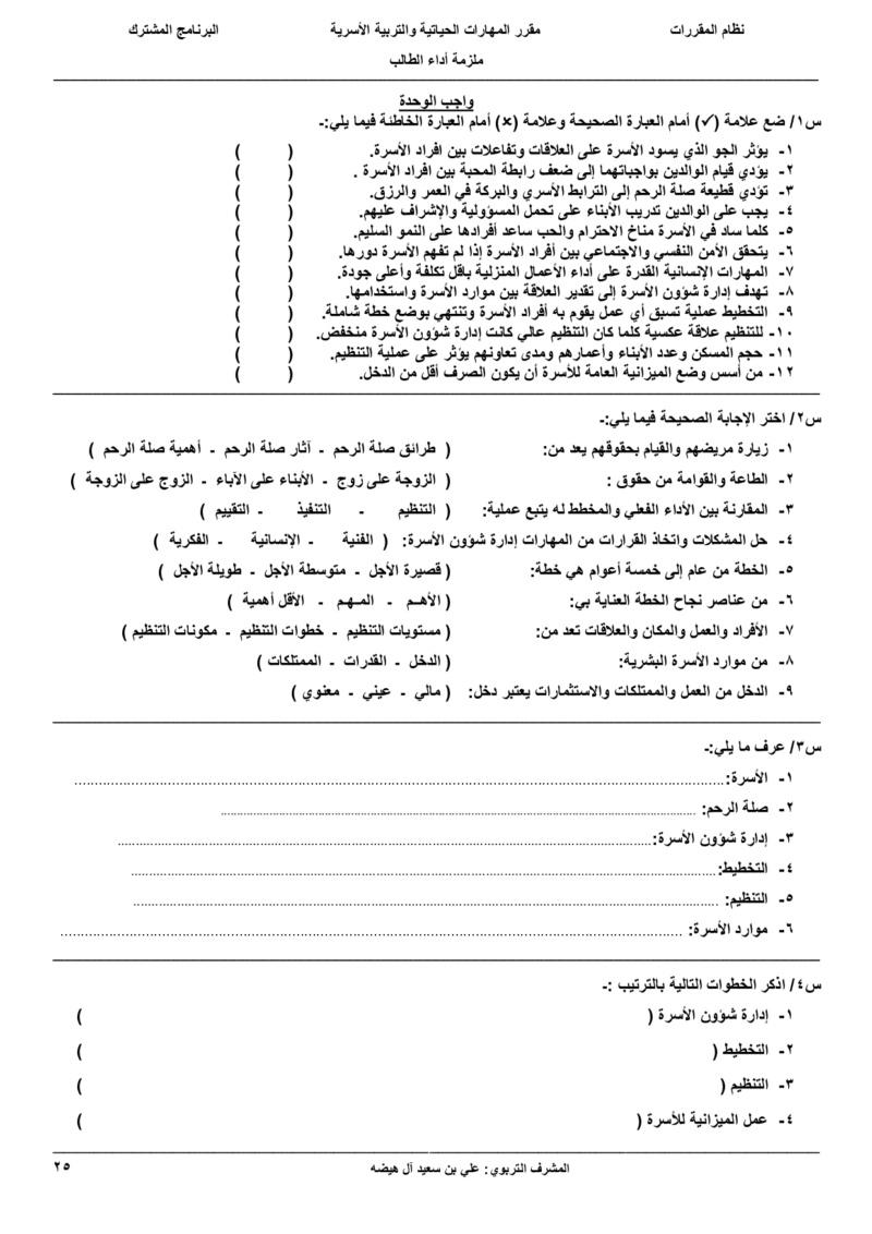 وحدة: مهارات تدعيم الاستقرار الأسري (نموذج) Auauaa21