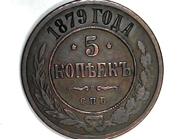 5 Kopec de 1879. Imperio Ruso. Alejandro II Sun_ja20