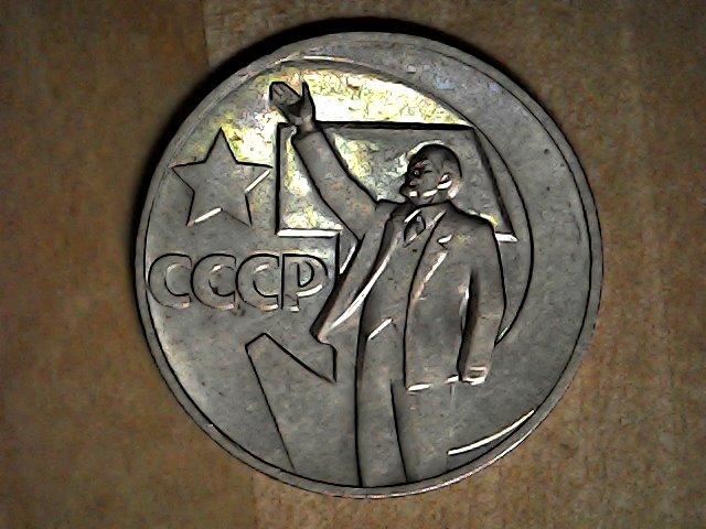 1 Rublo conmemorativo 50º aniversario de la revolución Sun_ma11