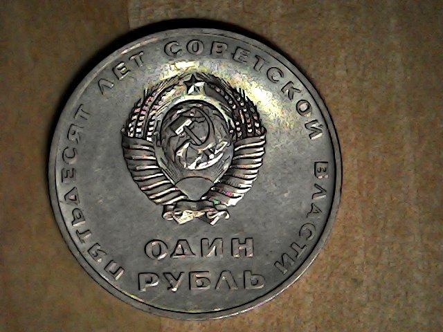 1 Rublo conmemorativo 50º aniversario de la revolución Sun_ma12