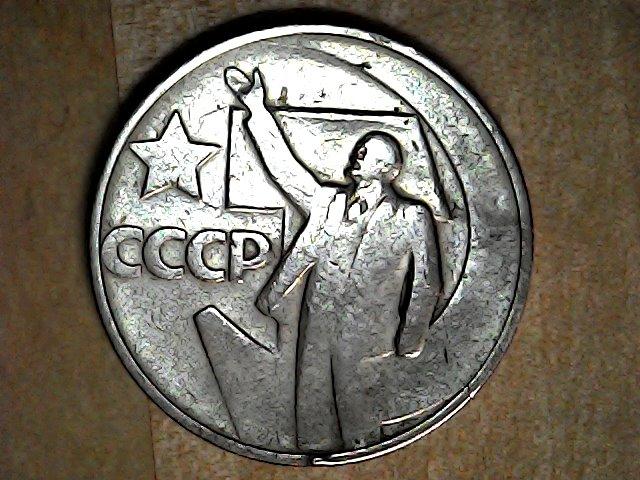 1 Rublo conmemorativo 50º aniversario de la revolución Sun_ma14