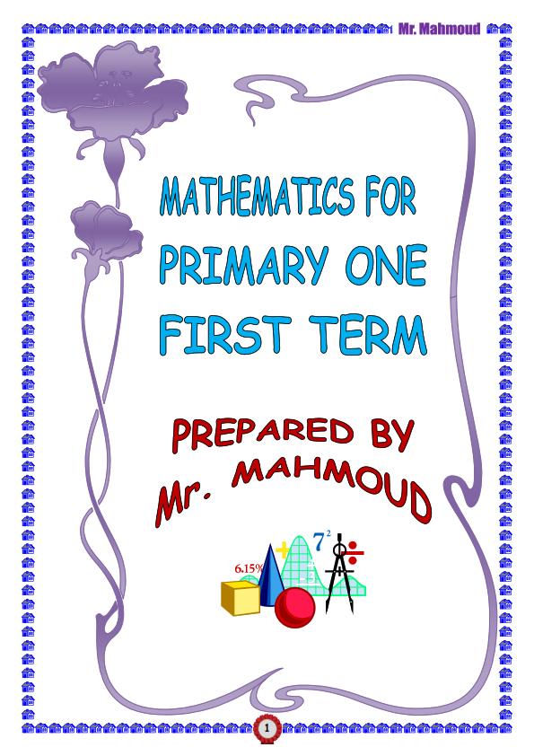 تحميل مذكرات maths لكل فرق ابتدائى و إعدادى ترم أول 2022 01_t1a10