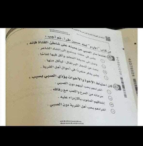 تداول أجزاء من أسئلة العربى للثانوية العامة الشعبة الأدبية  بعد بدء اللجنة.. والتعليم تحقق 20222110