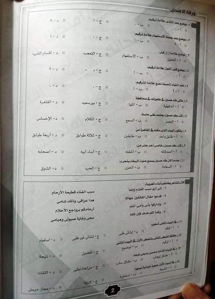 """طالب يدعى تسريب امتحان اللغة العربية و الطلاب يردون """" أحسن خلينا ننجح 20957910"""