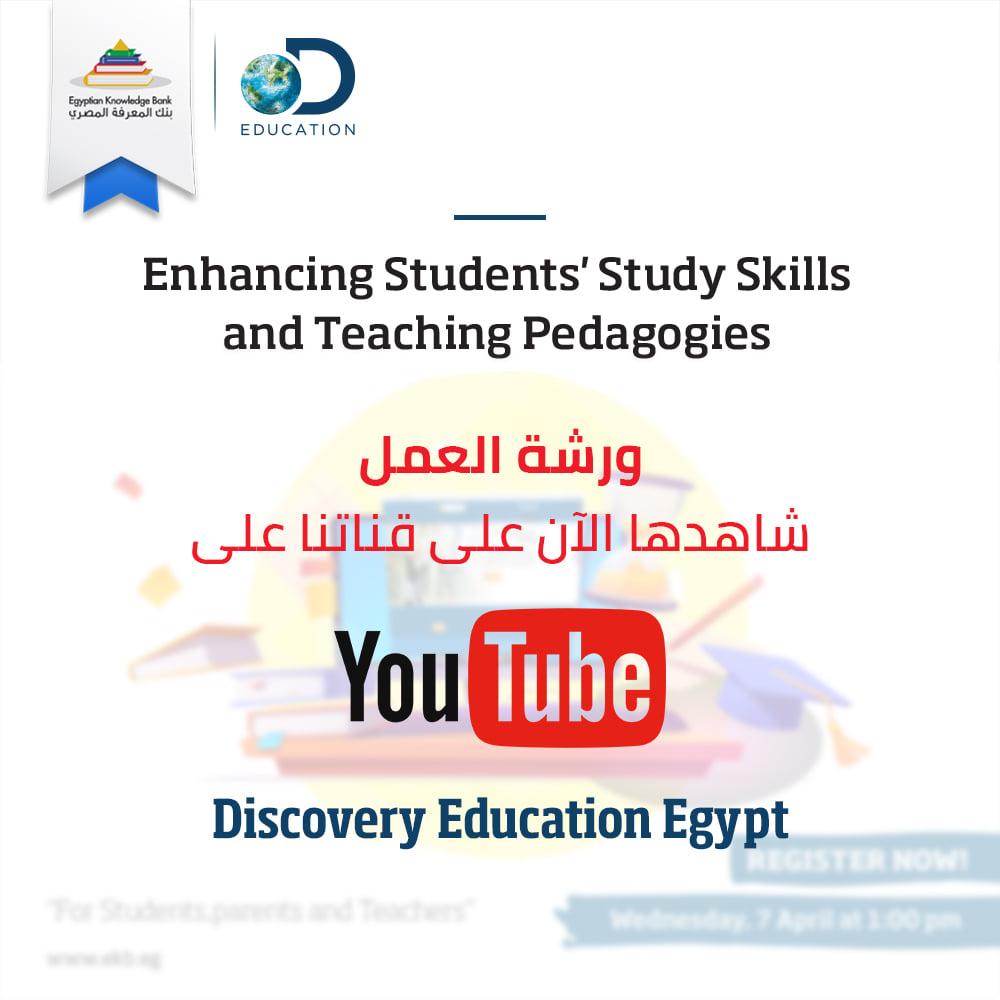 دكتور / شوقى يعلن عن ورشة عمل مسجلة عن تعزيز مهارات المذاكرة لدى الطلاب وطرق التدريس على منصة Discovery Education 21026010