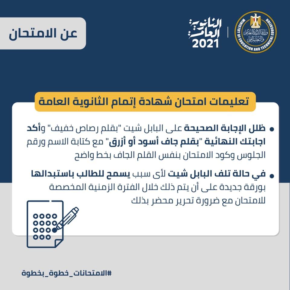 التربية و التعليم عبر موقعها التعليمات الأخيرة للثانوية العامة و مصادر المراجعات النهائية 21198410