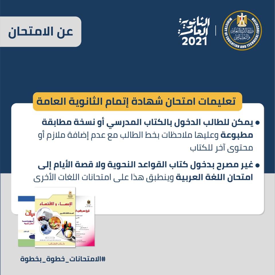 التربية و التعليم عبر موقعها التعليمات الأخيرة للثانوية العامة و مصادر المراجعات النهائية 21266410