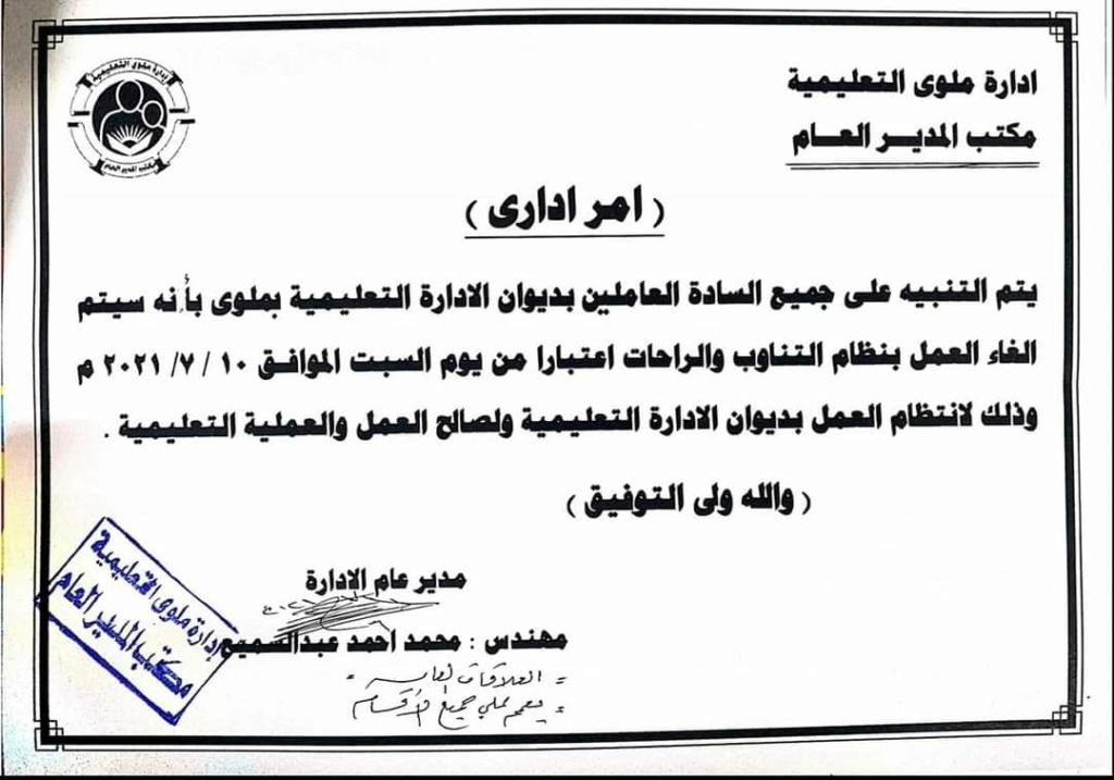 الغاء العمل بنظام الراحات فى الإدارات و المدارس بالتزامن مع امتحانات الثانوية العامة 21275110