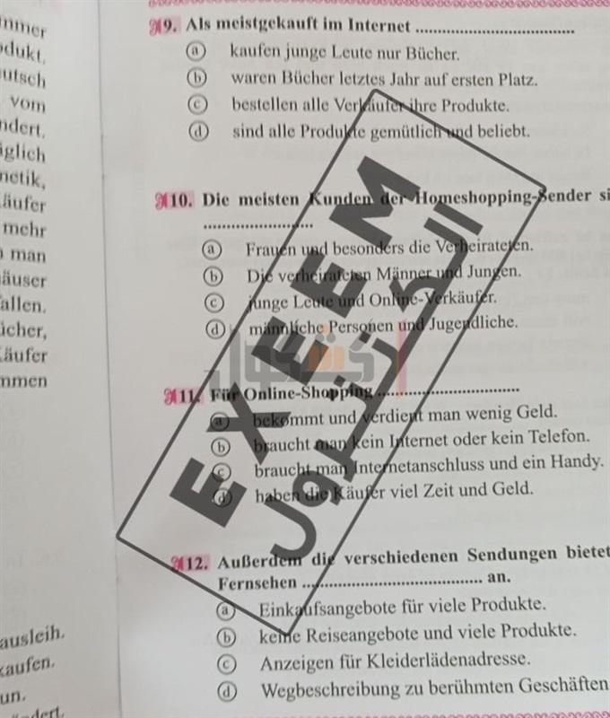 """تداول امتحان اللغة الألمانية لطلاب الادبي على تليجرام و التعليم """" جارى تتبع المصدر و معاقبة مروجها بالقانون 21310"""