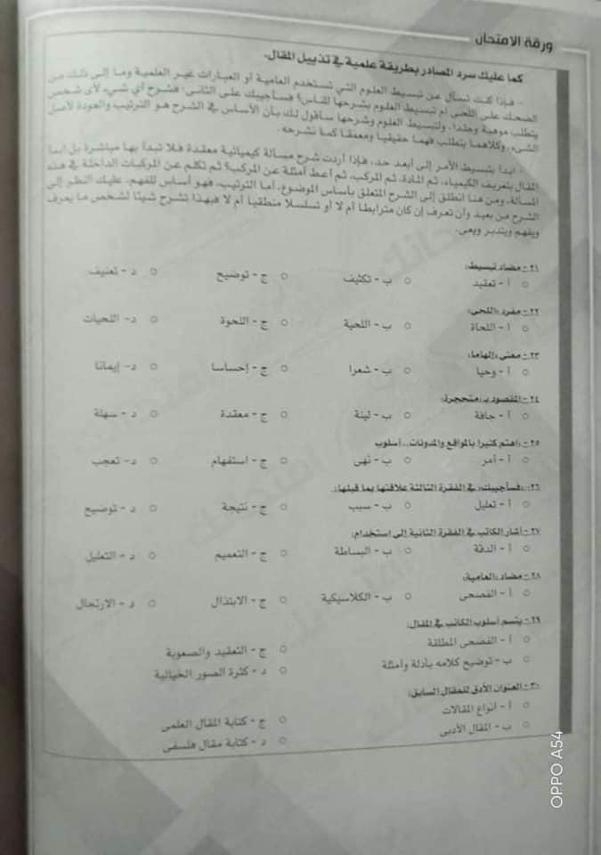 """طالب يدعى تسريب امتحان اللغة العربية و الطلاب يردون """" أحسن خلينا ننجح 21313310"""