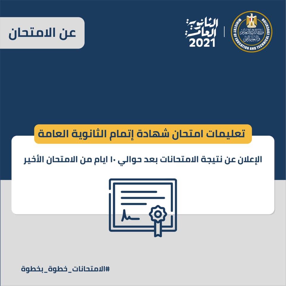 التربية و التعليم عبر موقعها التعليمات الأخيرة للثانوية العامة و مصادر المراجعات النهائية 21424810