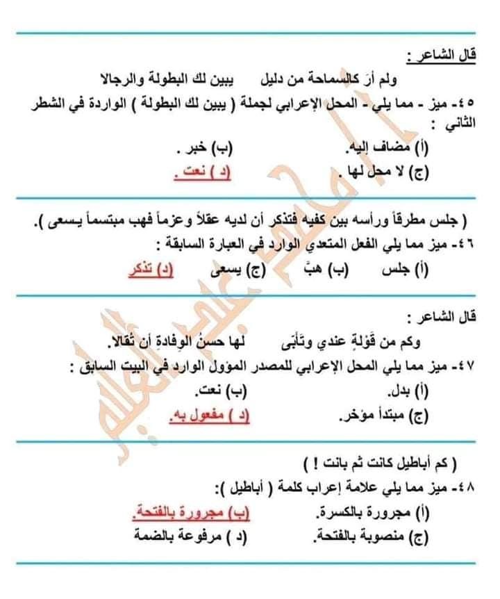 حل امتحان اللغة العربية للصف الثالث الثانوي10/7/2021 21462510