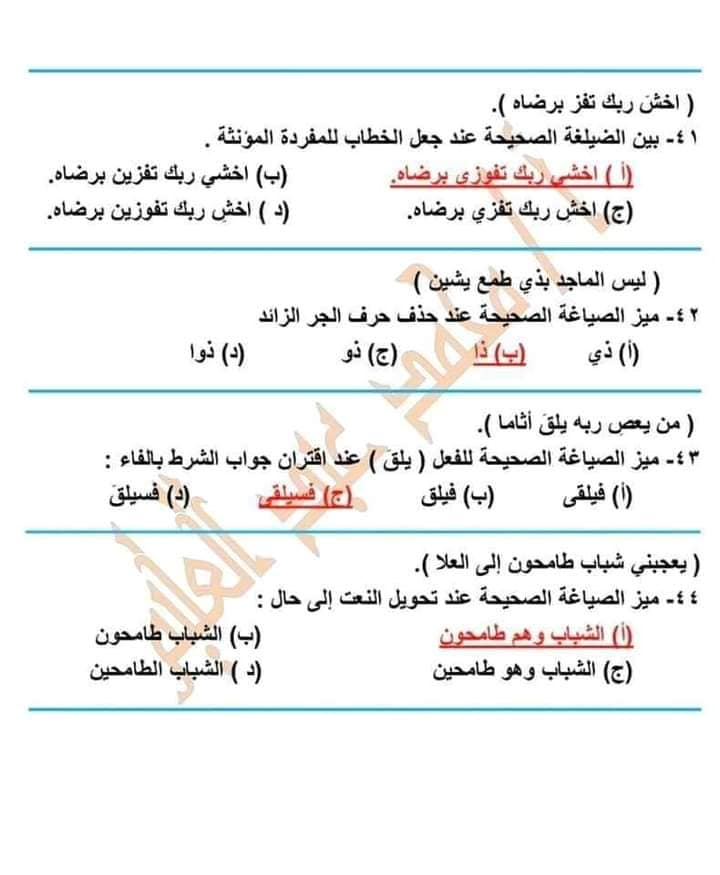 حل امتحان اللغة العربية للصف الثالث الثانوي10/7/2021 21471510