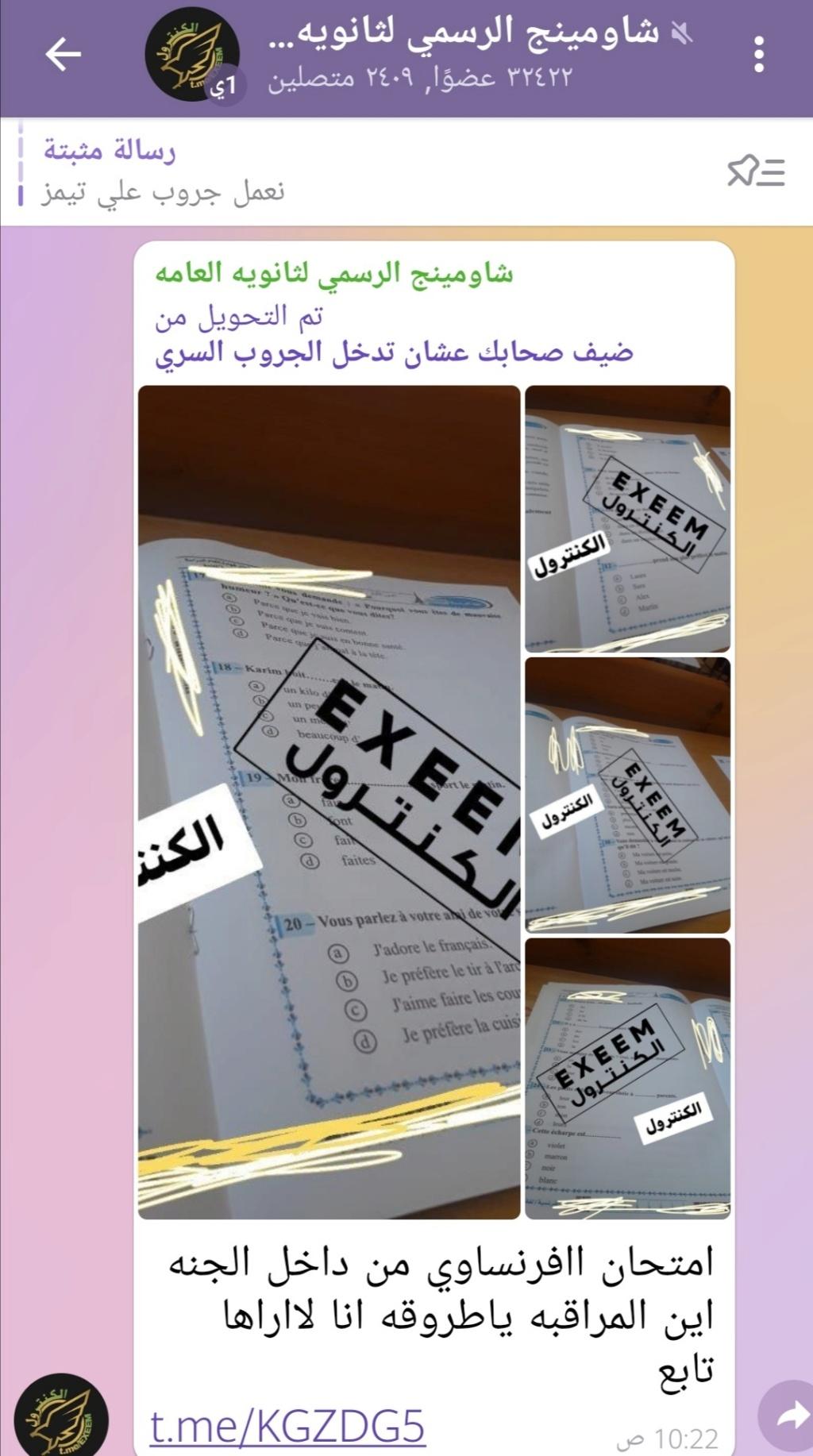 التعليم تتبع  مصدر - صور امتحان اللغة الأجنبية الثانية على جروبات الغش بعد توزيعه في اللجان 21511310