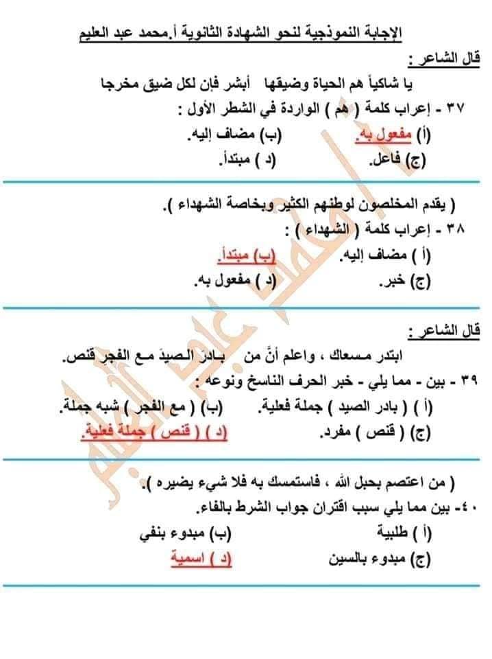 حل امتحان اللغة العربية للصف الثالث الثانوي10/7/2021 21516510
