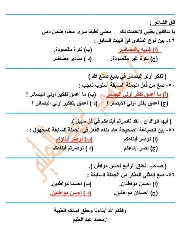 حل امتحان اللغة العربية للصف الثالث الثانوي10/7/2021 21530510