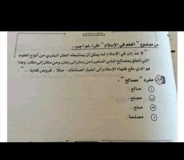 تداول أجزاء من أسئلة العربى للثانوية العامة الشعبة الأدبية  بعد بدء اللجنة.. والتعليم تحقق 21604110