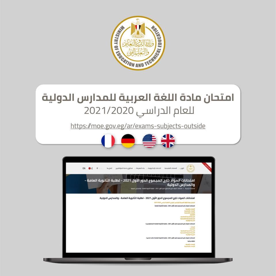 وزارة_التربية_والتعليم والتعليم الفني تعلن عن  امتحان مادة اللغة_العربية للمدارس الدولية للعام الدراسي 2021/2020، وذلك عبر الرابط التالي: 21646810