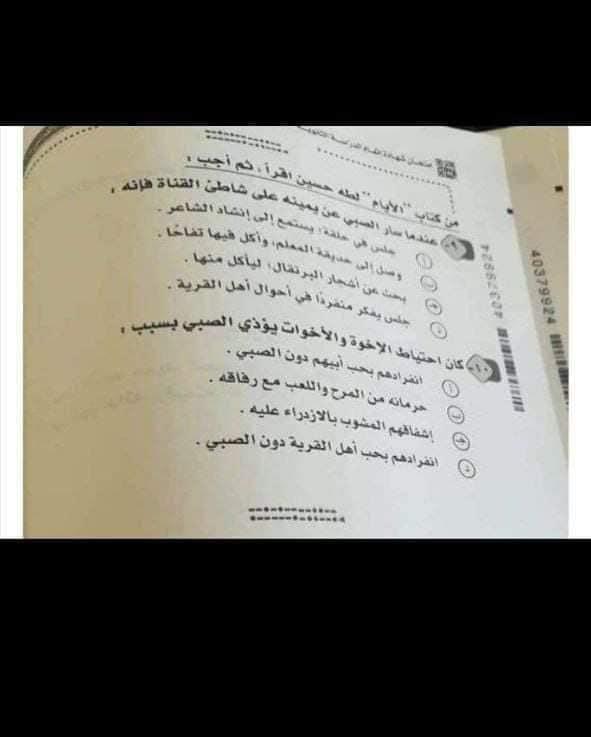 تداول أجزاء من أسئلة العربى للثانوية العامة الشعبة الأدبية  بعد بدء اللجنة.. والتعليم تحقق 21675110