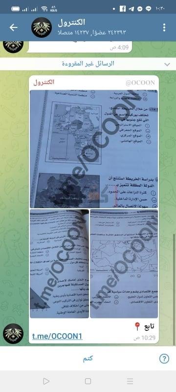 تداول امتحان الجغرافيا للثانوية العامة على تليجرام و التعليم تتبع المصدر و معاقبة المتسبب بالقانون 21749610