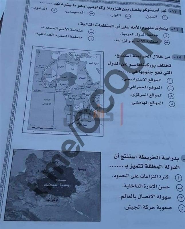 تداول امتحان الجغرافيا للثانوية العامة على تليجرام و التعليم تتبع المصدر و معاقبة المتسبب بالقانون 21749611