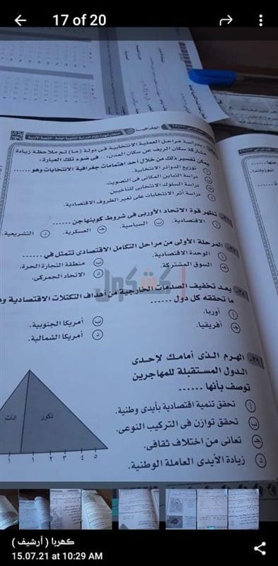 تداول امتحان الجغرافيا للثانوية العامة على تليجرام و التعليم تتبع المصدر و معاقبة المتسبب بالقانون 21750810