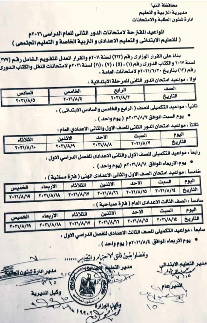 المواعيد المقترحةلامتحانات الدورالثاني 2021 21792610