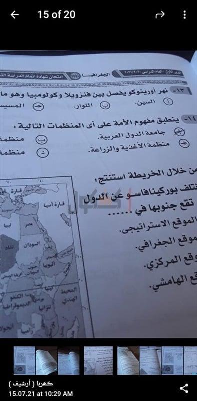 تداول امتحان الجغرافيا للثانوية العامة على تليجرام و التعليم تتبع المصدر و معاقبة المتسبب بالقانون 21797910