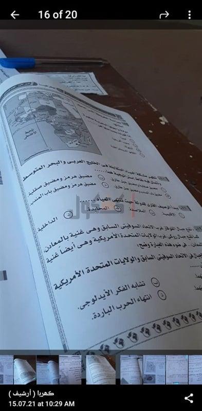 تداول امتحان الجغرافيا للثانوية العامة على تليجرام و التعليم تتبع المصدر و معاقبة المتسبب بالقانون 21864010