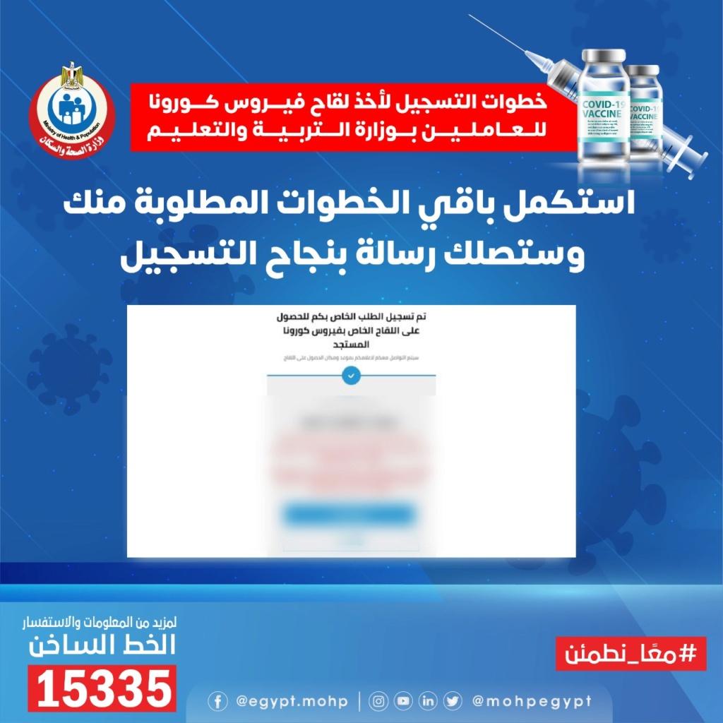 خطوات التسجيل للحصول على لقاح كورونا للعاملين بالتعليم 22018910