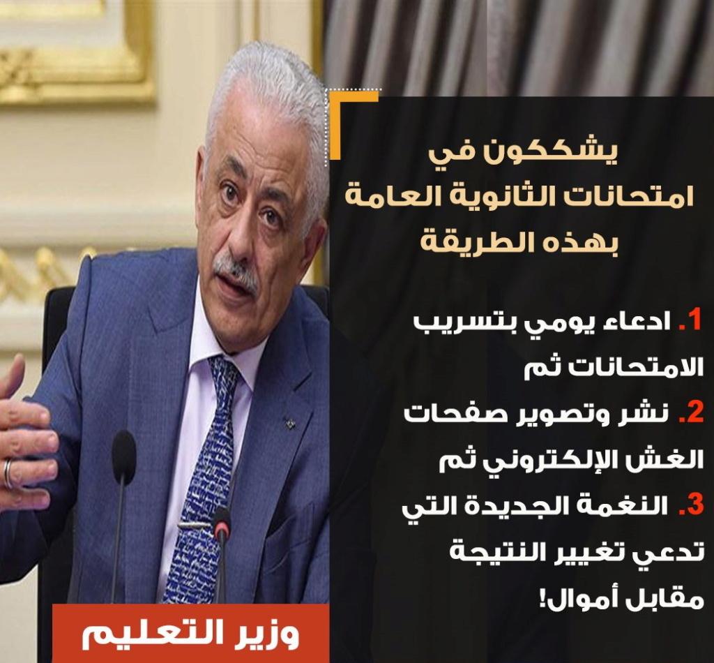 دكتور شوقى«الثانوية العامة مش فتح عكا».. ومهمتنا تنمية قدرات الطلاب 22894310