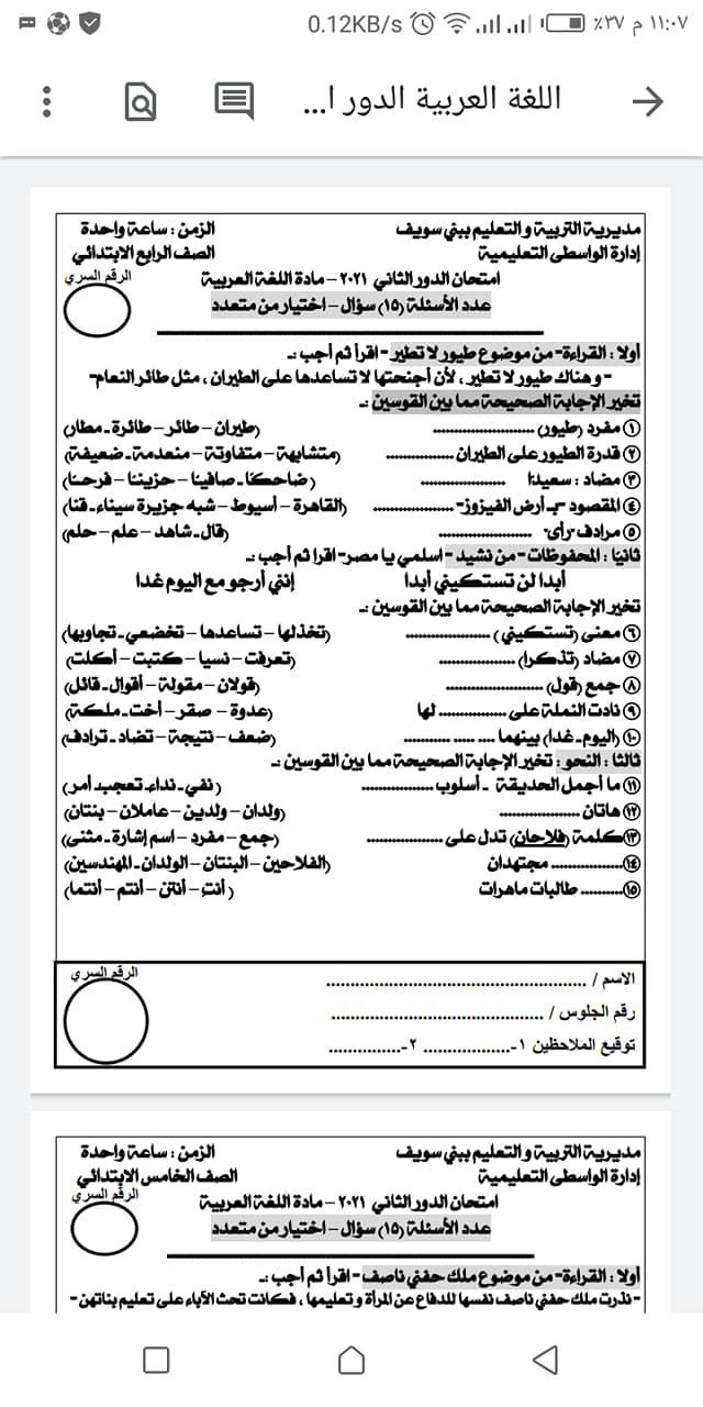 امتحانات الدور الثاني 2021 23010410