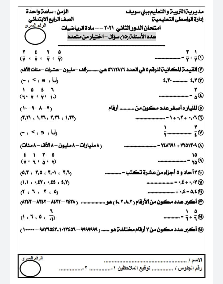 امتحانات الدور الثاني 2021 23027110