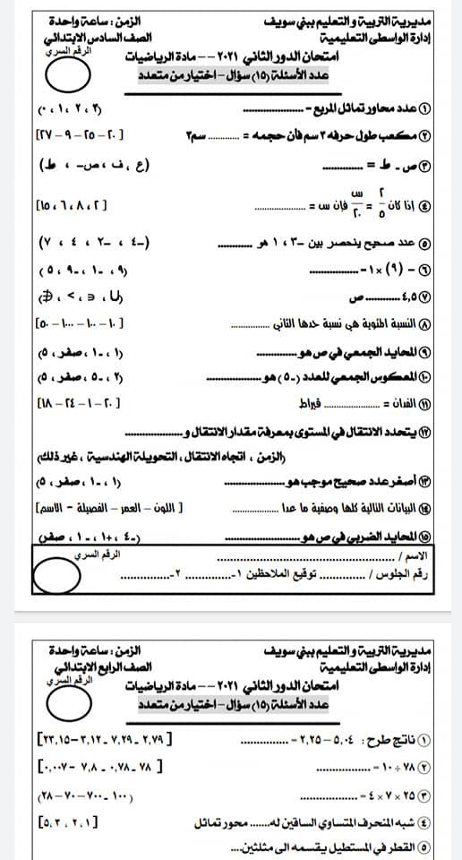 امتحانات الدور الثاني 2021 23331610