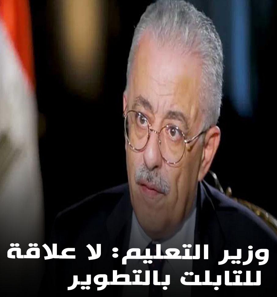 دكتور طارق شوقى - لا علاقة للتابلت بالتطوير 23412110