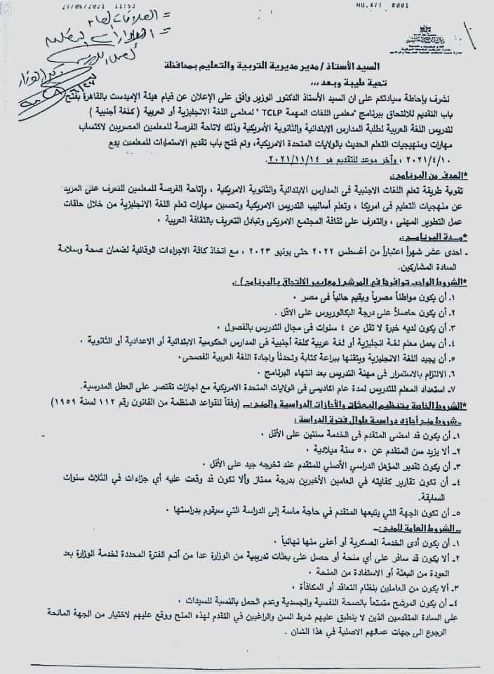 منحة لمعلمي اللغة العربية واللغة الإنجليزية منظمة الإميديست تعلن التفاصيل والشروط 23688210