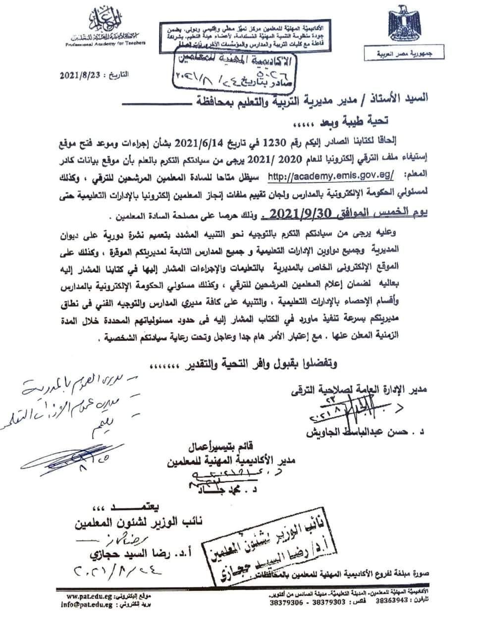 مد فترة اسيفاء للترقى للمعلمين حتى 30/9/2021 24014810