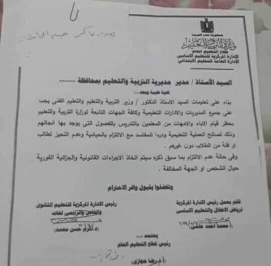 يحظر علي الاب او الام من المعلمين التدريس فى فصول أولادهم 24166910