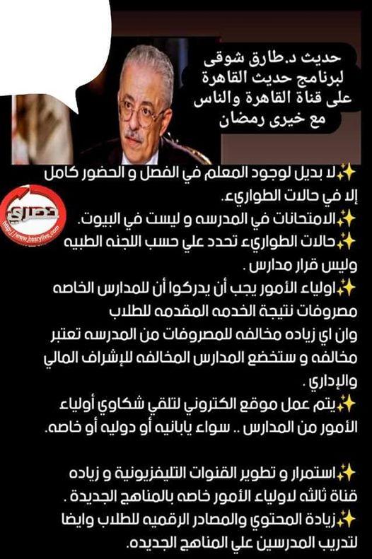 أهم ما صرح به د.طارق فى برنامج حديث القاهرة وبرنامج الحكاية مع عمرو اديب 24189210
