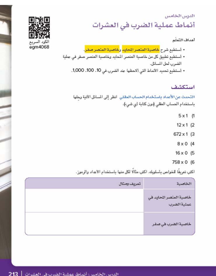 صفحات من كتاب المدرسة رياضيات و شكاوى من صياغة بعض العمليات على الأعداد من اليمين لليسار و أخرى من اليسار لليمين 24247412